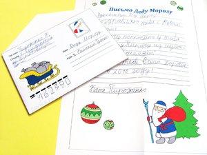 Письмо к Деду Морозу