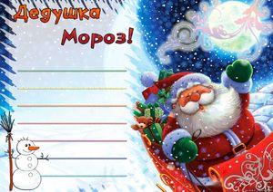 Skriv et brev santa claus