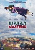 chagallmalevichfilm