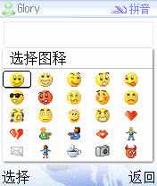 Windows Live Messenger For Mobile 功能概览