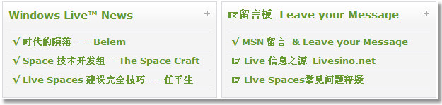 Windows Live Spaces 二月升级介绍