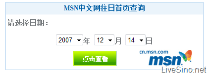 MSN 中国首页更新,并正式推出签名服务