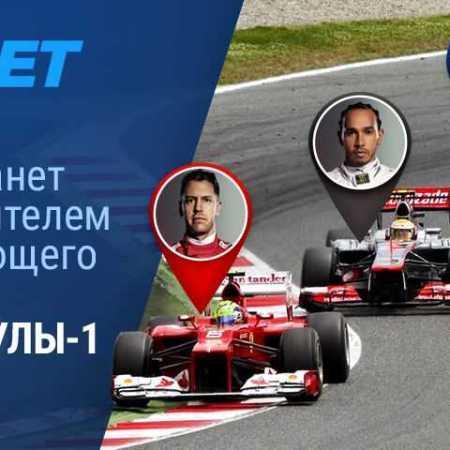 Формула-1: на кого ставить в сезоне 2020