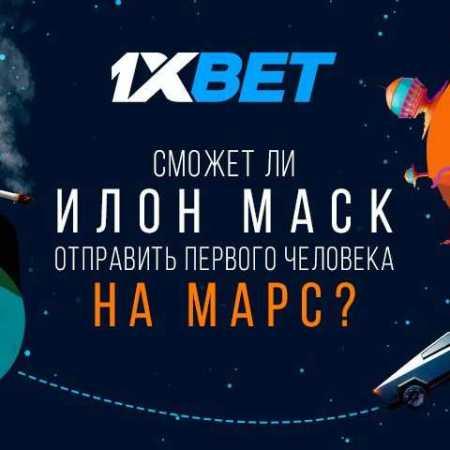 Илон Маск и 1xBet — готовьтесь к космической буре ставок!