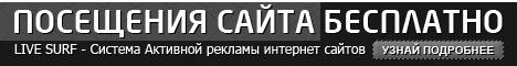 Автоматическая раскрутка сайта