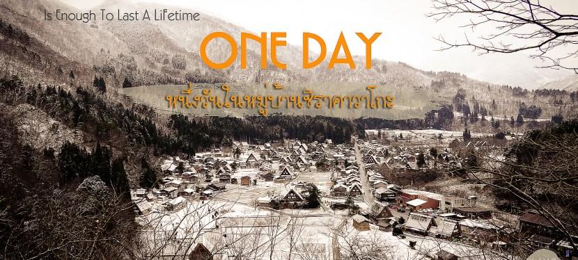 ชิราคาวาโกะ หนึ่งวันในหมู่บ้านมรดกโลก ที่ประเทศญี่ปุ่น