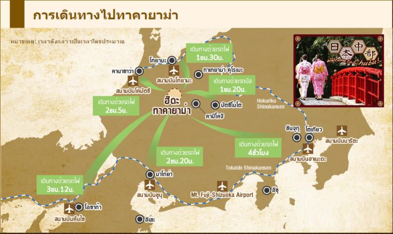 แผนที่การเดินทางไปทาคายาม่า