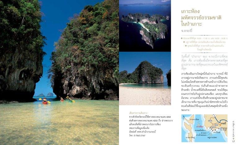 12เดือน7ดาว9ตะวัน-มหัศจรรย์เมืองไทย-ต้องไปสัมผัส-10