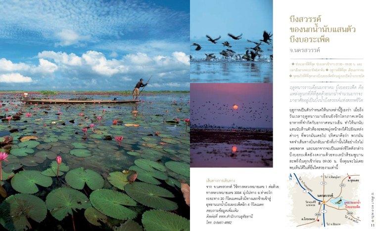 12เดือน7ดาว9ตะวัน-มหัศจรรย์เมืองไทย-ต้องไปสัมผัส-7