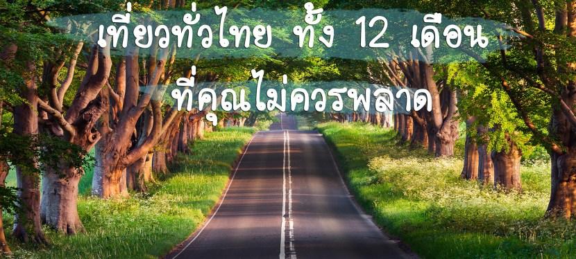 เที่ยวทั่วไทย ทั้ง 12 เดือน สถานที่ท่องเที่ยวในแต่ละเดือนที่คุณไม่ควรพลาด