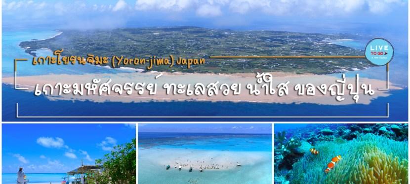 เกาะโยรนจิมะ (Yoron-jima) เกาะมหัศจรรย์  ทะเลสวย น้ำใส ของญี่ปุ่น