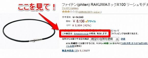 【RAKUWAネックX100】チェックポイント-ファイテンのネックレスを激安で手に入れる。@livett1