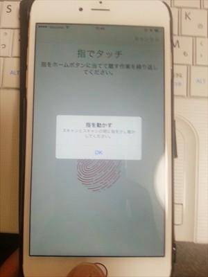 【iPhone6】買ったらまず設定すべき《Touch ID》-指紋認証6-@livett_1