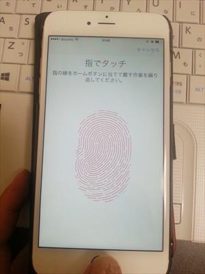 【iPhone6】買ったらまず設定すべき《Touch ID》-指紋認証3-@livett_1