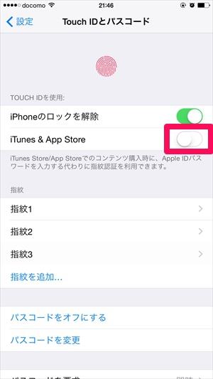 【iPhone6】買ったらまず設定すべき《Touch ID》-iTunesをTouchIDで使用-@livett_1