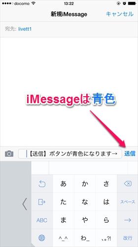 iMessageとMMS/SMSの違いは?-iMEssageは青色-@livett_1