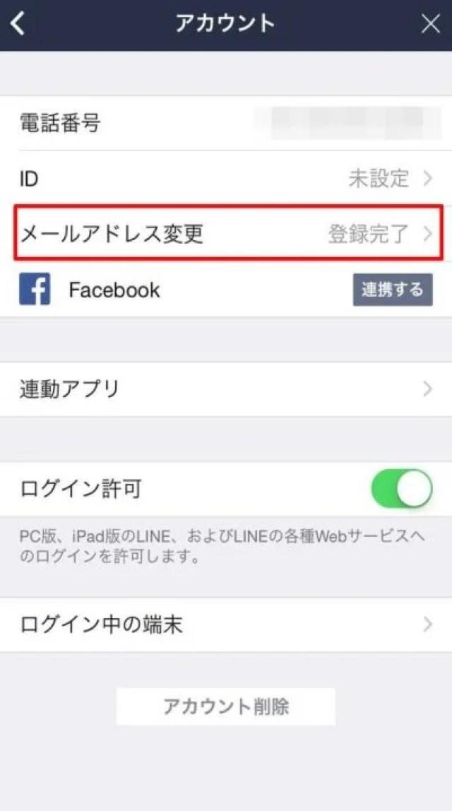 LINEアカウント引き継ぎ(iOS)2
