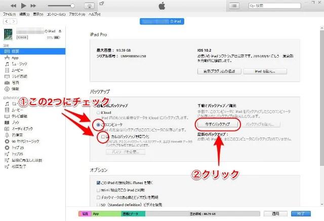 iTunesでiPhoneをバックアップする方法