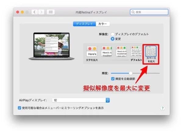 Mac設定 擬似解像度の変更