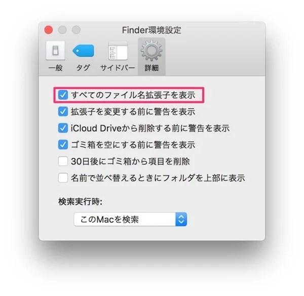 Finder 拡張子表示