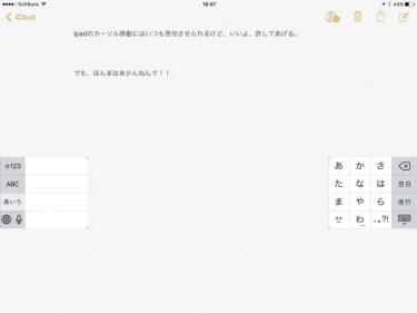 【知っておくと便利】iPadのカーソル移動とテキスト選択を快適に操作する方法