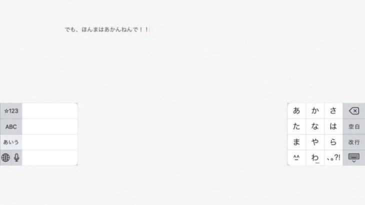 快適にiPadのカーソルを移動する方法01