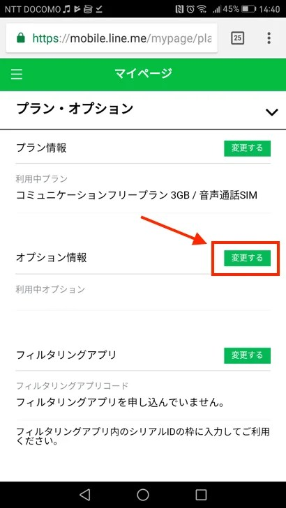 LINEモバイル「10分電話かけ放題オプション」申し込み方法02