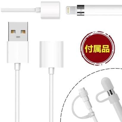 【LENSEN】Apple Pencil用充電ケーブル(キャップホルダー付き)