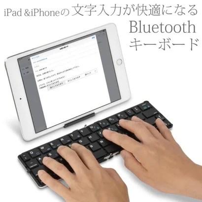 【Bookey Pocket】折りたたむと手のひらサイズになる折りたたみ式Bluetoothキーボード