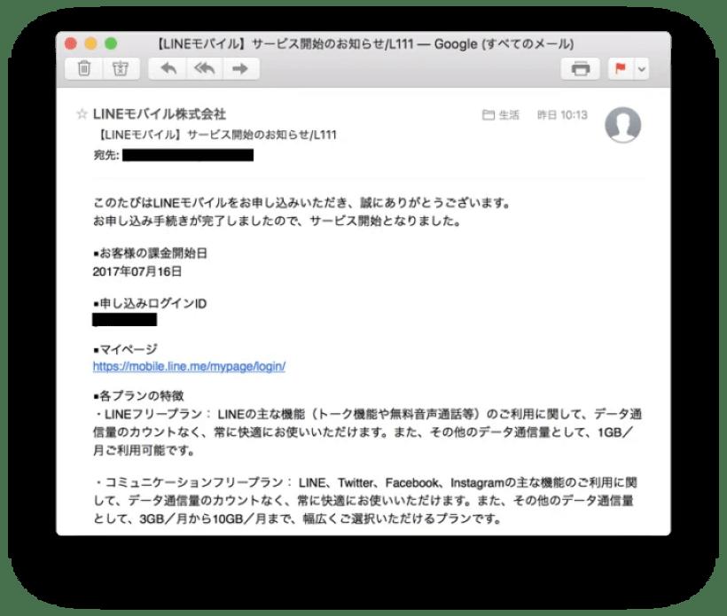 LINEモバイル 利用開始メール