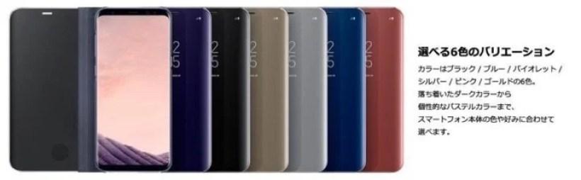まずはチェックしておきたいGalaxy S8(ギャラクシー S8)純正ケース 選べるカラー