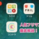 【徹底解説】人気おすすめフリマアプリ6選!手数料の比較や特徴がまる分かり!
