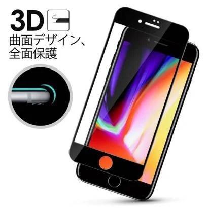 【G-Color】全面を保護してくれる3Dガラスフィルム