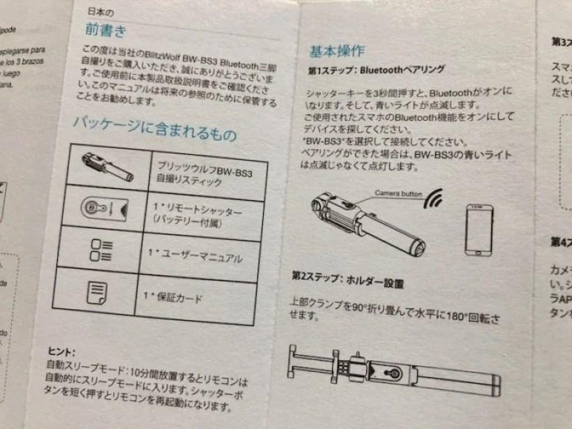 BlitzWolf 自撮り棒 日本語対応の取扱説明書