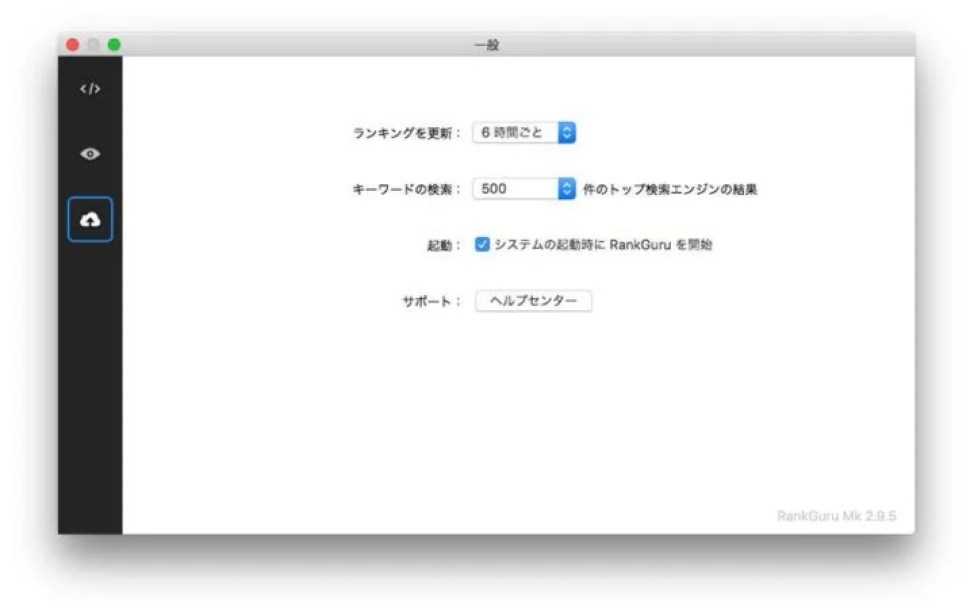 RankGuru SEO 更新頻度の設定