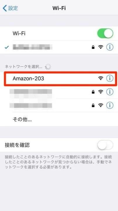 Amazon Echo Dotのセットアップ6