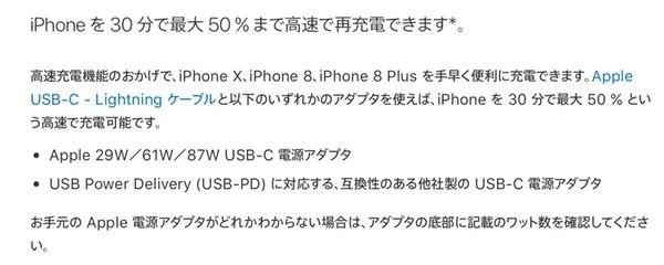 iPhoneX/8/8Plusを急速充電する