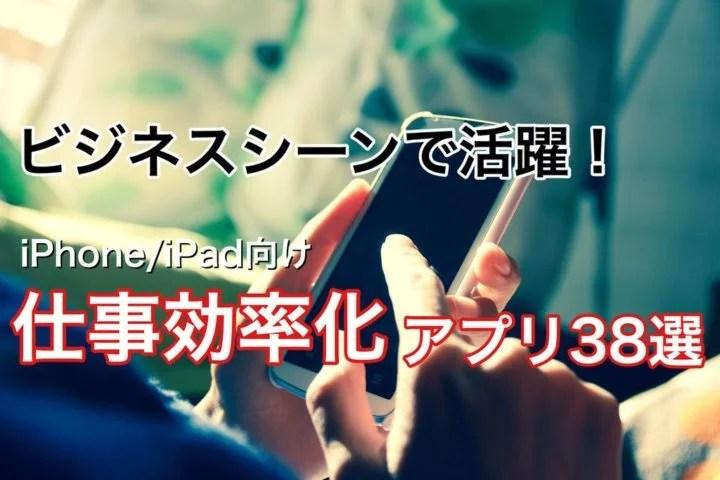 iPhone/iPad向けおすすめ仕事効率化アプリ38選【ビジネスシーンで活躍】