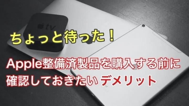 【注意点】Apple整備済製品を購入する前に確認しておきたいデメリット