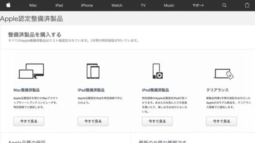 Apple認定整備済製品ページ