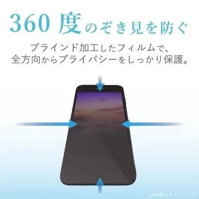 【エレコム】覗き見防止機能付きフィルム