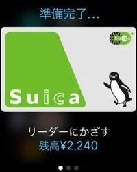 Suica(Apple Watch)