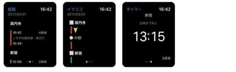 駅すぱあと(Apple Watch)