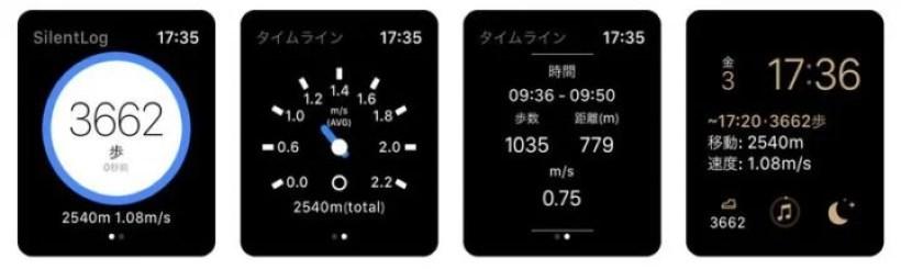 SilentLog(Apple Watch)