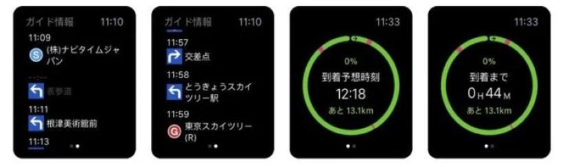 Apple Watch カーナビタイム