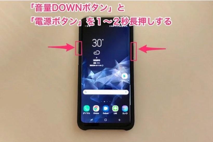 Galaxy S9/S9+のスクリーンショットの撮影方法