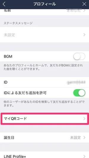 Apple Watch版LINEアプリ14