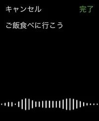 Apple Watch版LINEアプリ16
