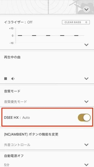 「Headphones」の「DSEE HX」