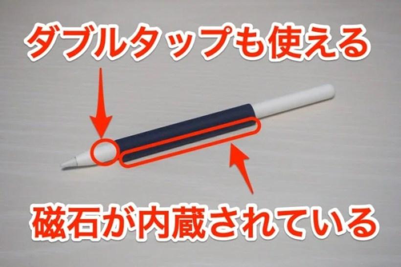 第2世代Apple Pencilでも使える!